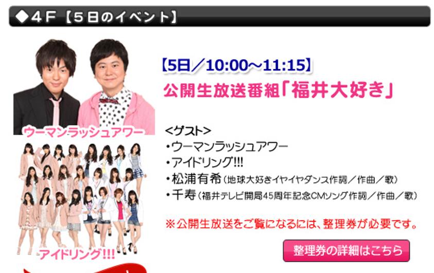 05102014福井テレビまつり